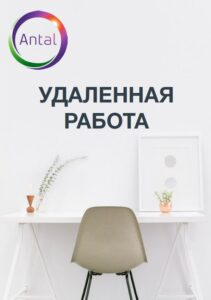 Исследование о переводе сотрудников на постоянную удаленную работу
