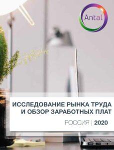 Antal Russia Исследование рынка труда и обзор заработных плат 2020