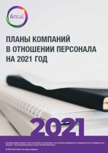 Antal Russia Итоги года и планы компаний 2021