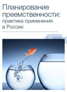 """Исследование """"Планирование преемственности: практика применения в России"""""""