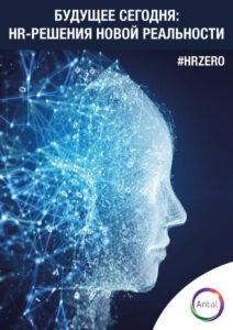 Будущее сегодня: HR-решения новой реальности