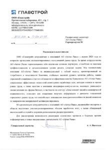 Отзыв клиента Главстрой - Antal Russia.jpg