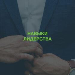 ТЕСТ «НАВЫКИ ЛИДЕРСТВА»